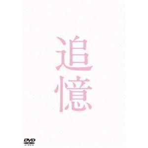 追憶 DVD 通常版 [DVD]|ggking