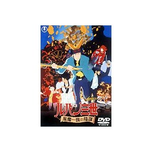 劇場版 ルパン三世 風魔一族の陰謀 [DVD] ggking