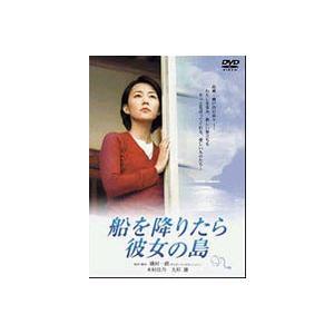 種別:DVD 木村佳乃 磯村一路 解説:東京の出版社に勤める河野久美子は結婚を決意し、両親が住む瀬戸...