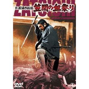 新座頭市物語 笠間の血祭り<東宝DVD名作セレクション> [DVD] ggking