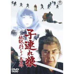 子連れ狼 地獄へ行くぞ!大五郎<東宝DVD名作セレクション> [DVD]|ggking