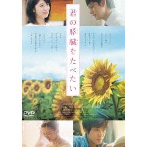 君の膵臓をたべたい DVD 通常版 [DVD]|ggking