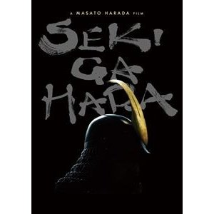 関ヶ原 DVD 豪華版 [DVD] ggking