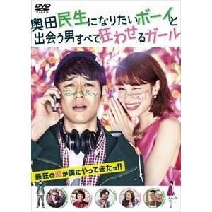 奥田民生になりたいボーイと出会う男すべて狂わせるガール DVD 通常版 [DVD]|ggking
