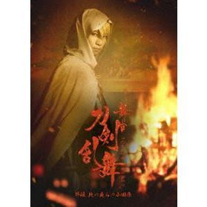 舞台『刀剣乱舞』外伝 此の夜らの小田原 [DVD]|ggking