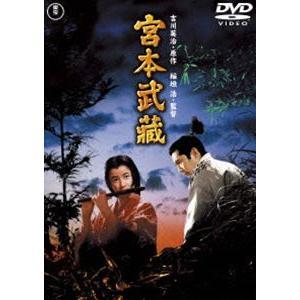 宮本武蔵【東宝DVD名作セレクション】 [DVD]|ggking