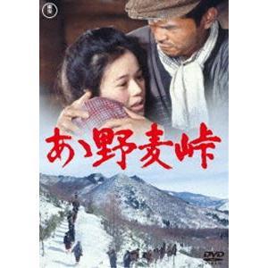 ああ野麦峠【東宝DVD名作セレクション】 [DVD]|ggking