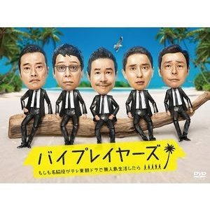 バイプレイヤーズ 〜もしも名脇役がテレ東朝ドラで無人島生活したら〜 DVD BOX [DVD]|ggking