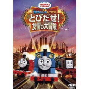映画 きかんしゃトーマス とびだせ!友情の大冒険 [DVD] ggking