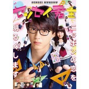 センセイ君主 DVD 豪華版 [DVD]|ggking