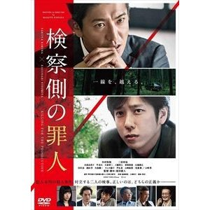 検察側の罪人 DVD 通常版 [DVD]|ggking