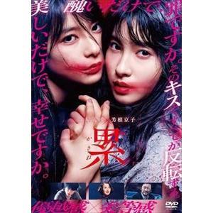 累-かさね- 通常版 DVD [DVD] ggking