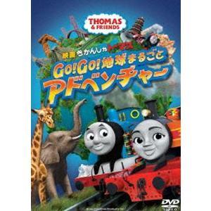 映画 きかんしゃトーマス GO!GO!地球まるごとアドベンチャー [DVD] ggking