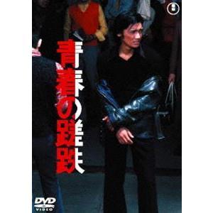 青春の蹉跌 [DVD]|ggking