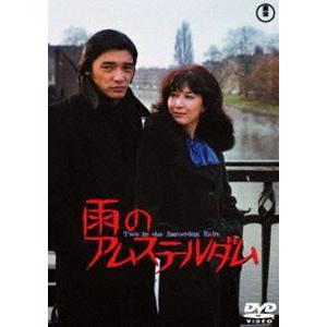 雨のアムステルダム [DVD]|ggking