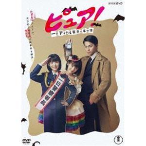 ピュア!一日アイドル署長の事件簿 [DVD]|ggking