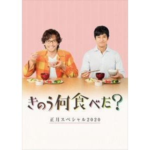 きのう何食べた?正月スペシャル2020 DVD [DVD]|ggking