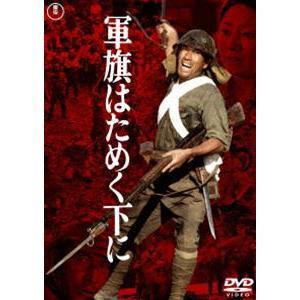 軍旗はためく下に<東宝DVD名作セレクション> [DVD]|ggking