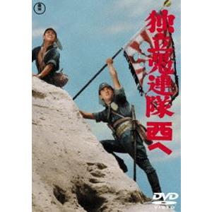 独立愚連隊西へ<東宝DVD名作セレクション> [DVD] ggking
