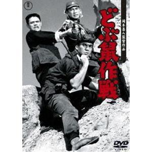 どぶ鼠作戦<東宝DVD名作セレクション> [DVD] ggking