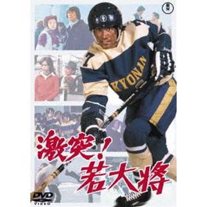 激突!若大将<東宝DVD名作セレクション> [DVD]|ggking