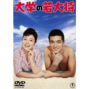 大学の若大将<東宝DVD名作セレクション> [DVD]|ggking
