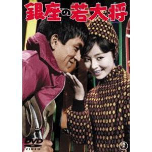銀座の若大将<東宝DVD名作セレクション> [DVD]|ggking