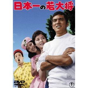 日本一の若大将<東宝DVD名作セレクション> [DVD]|ggking