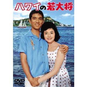 ハワイの若大将<東宝DVD名作セレクション> [DVD]|ggking