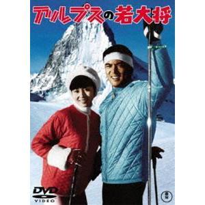 アルプスの若大将<東宝DVD名作セレクション> [DVD]|ggking