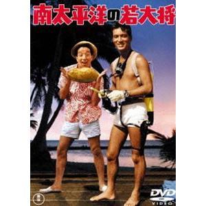 南太平洋の若大将<東宝DVD名作セレクション> [DVD]|ggking