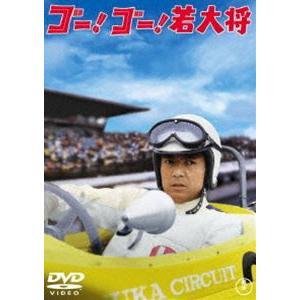 ゴー!ゴー!若大将<東宝DVD名作セレクション> [DVD]|ggking
