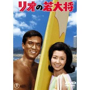 リオの若大将<東宝DVD名作セレクション> [DVD]|ggking
