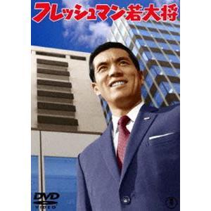 フレッシュマン若大将<東宝DVD名作セレクション> [DVD]|ggking