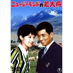 ニュージーランドの若大将<東宝DVD名作セレクション> [DVD]|ggking
