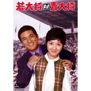 若大将対青大将<東宝DVD名作セレクション> [DVD]|ggking