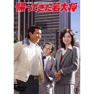 帰ってきた若大将<東宝DVD名作セレクション> [DVD]|ggking