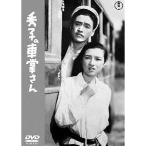 秀子の車掌さん<東宝DVD名作セレクション> [DVD]|ggking