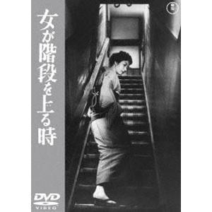 女が階段を上る時<東宝DVD名作セレクション> [DVD]|ggking
