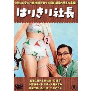 はりきり社長<東宝DVD名作セレクション> [DVD]|ggking