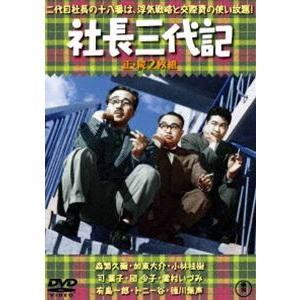 社長三代記(正・続)<東宝DVD名作セレクション> [DVD]|ggking