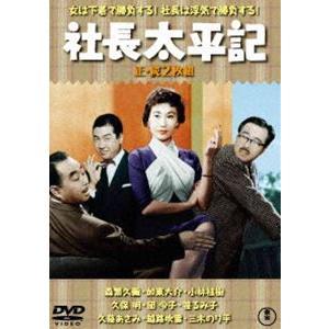 社長太平記(正・続)<東宝DVD名作セレクション> [DVD]|ggking