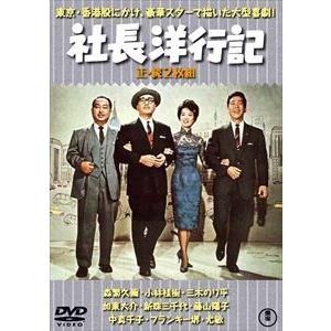 社長洋行記(正・続)<東宝DVD名作セレクション> [DVD]|ggking