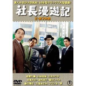 社長漫遊記(正・続)<東宝DVD名作セレクション> [DVD]|ggking