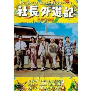 社長外遊記(正・続)<東宝DVD名作セレクション> [DVD]|ggking