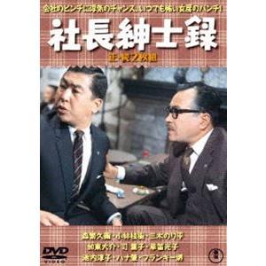 社長紳士録(正・続)<東宝DVD名作セレクション> [DVD]|ggking