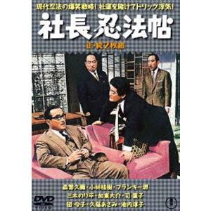 社長忍法帖(正・続)<東宝DVD名作セレクション> [DVD]|ggking