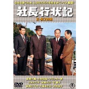 社長行状記(正・続)<東宝DVD名作セレクション> [DVD]|ggking