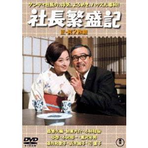 社長繁盛記(正・続)<東宝DVD名作セレクション> [DVD]|ggking