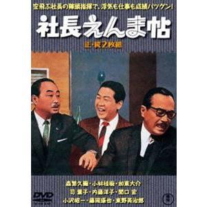 社長えんま帖(正・続)<東宝DVD名作セレクション> [DVD]|ggking